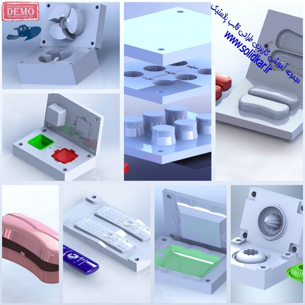 طراحی  قالب سازی پلاستیک